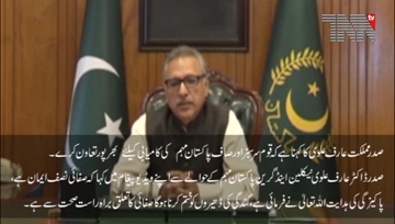 Islamabad- President Video Message About Clean & Green Pakistan Campaign