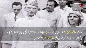 Mother of the nation Fatima Jinnah is celebrating her 127th birthday today.