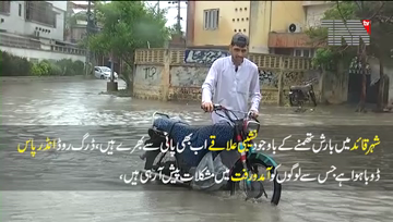 Rain ravaged Karachi; water could not be extracted from the low lying areas