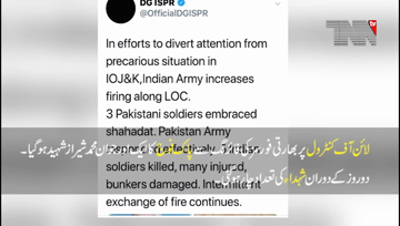Rawalpindi- 3 Pakistan Army soldiers martyred in LoC firing by Indian forces ISPR