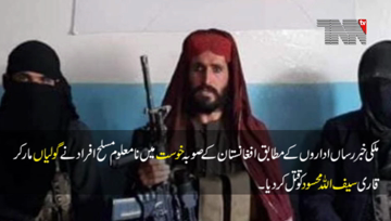 Kabul-TTP Commander Qari Saifullah Mehsud killed in Afghanistan,TTP confirmed death and accused Haqqani network of being involved in killing