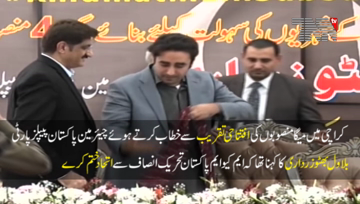 Karachi- MQM support us to get rid of Government, MQM should terminate its alliance from PTI for Karachi Rights, Chairman PPP Bilawal Bhutto