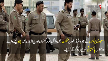 Riyadh- Saudi police arrests Sixtyfive pakistani nationals who illegally enter the country and seeking asylum in the fields and mountains.