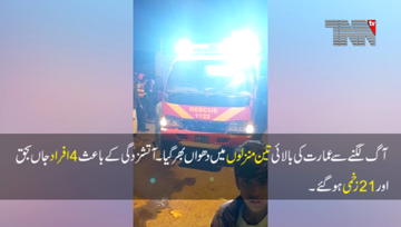 Lahore- Four died, 21 injured due to fire in leather store in Mochi gate