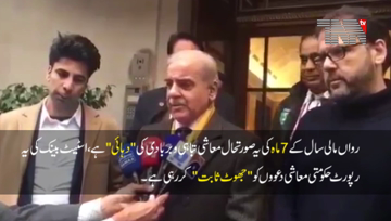 London- borrowing  12000 billion  without thinking of economic strategy is serious treason, Shehbaz Sharif