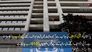 Islamabad- Pakistan facing severe pressure from the IMF in the budget