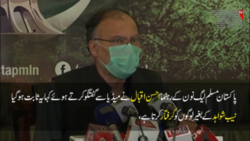 Islamabad- Imran Khan does not belong to the state of Madinah, but to the Soviet Union Ahsan Iqbal