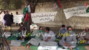 Karachi- MQM P holds sit in against Sindh budgets anti Karachi aspects