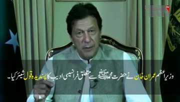 Islamabad- PM Imran Khan shares French writer's quote about Prophet Muhammad (PBUH)
