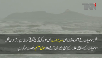 Karachi- Winter may be longer than usual and the temperature may be lower than normal, Meteorological Department
