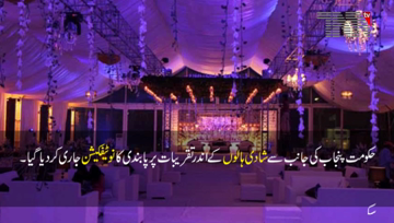 Lahore- A notification has been issued banning celebrations inside wedding halls across Lahore and Punjab.