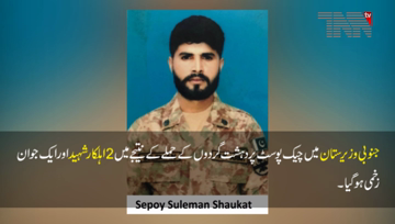 Rawalpindi  Two soldiers martyred in attack on South Waziristan check post  ISPR