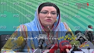 Lahore- Opposition should stop playing with lives of people, Firdous Aashiq Awan
