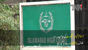 Islamabad- IHC orders demolition of illegally constructed chambers of lawyers