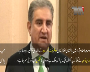 Islamabad  War and reconciliation cannot go run both, Foreign Minister