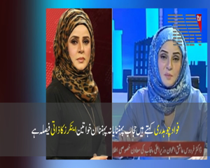 Islamabad- Information Minister's explanation on PTV anchors wearing hijab