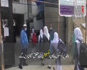Karachi- Conditional decision has been taken to open a school in Sindh from Monday