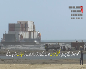 Karachi- Local operation to rescue stranded ships off the coast has been completed, Mahmood Molvi