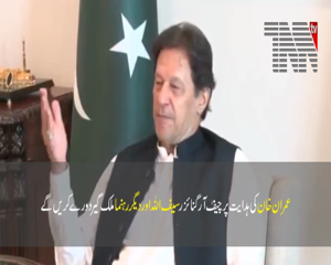 Islamabad- Imran Khan directed to mobilize the party across the country for local body elections