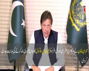 Islamabad- PM expressed concern over the growing protocol on airports