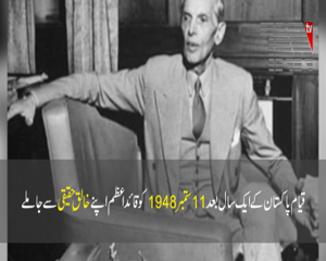 Karachi- Nation Observed 73rd death anniversary of Quaid-e-Azam with devotion and respect