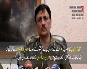 Lahore- Action will be taken against those who filed false cases, IG Punjab