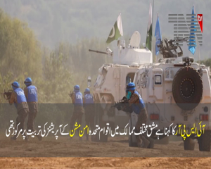 Rawalpindi- UN peacekeepers conduct joint exercise 2021